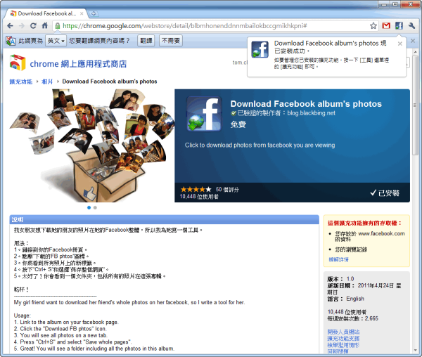 Google chrome extension to Download the Facebook album